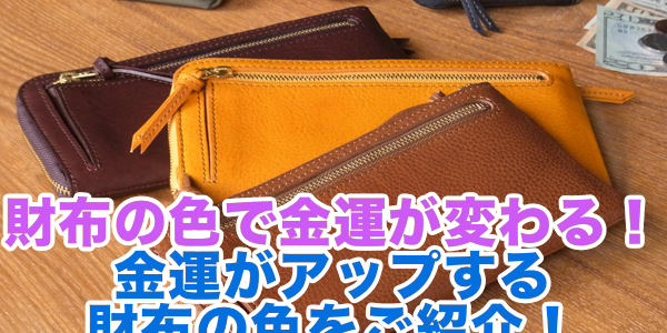Wallet-color